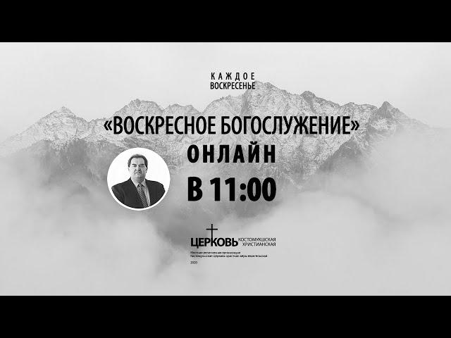 📖Духовная одежда (Игнатюк Олег | 15 ноября 2020)
