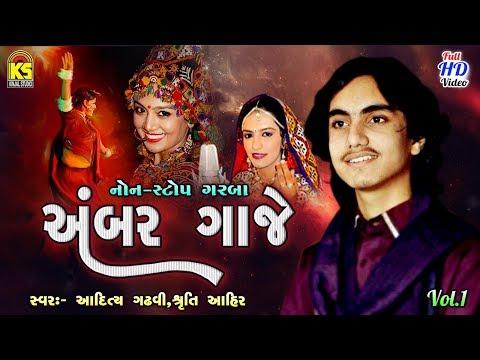 Garba Ni Dhamal 2017 Ⅰ Ambar Gaje Ⅰ Non Stop Garba Ni Ramzat 2017 Ⅰ Aditya Gadhvi Ⅰ Sruti Ahir