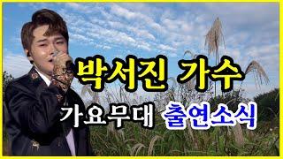 박서진 가수  KBS 1 방송 가요무대 출연소식! 설멸란 참고 하시길 바랍니다