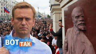 Смотреть видео Москва готовится к протесту. Навальный арестован / ВОТ ТАК за 26 июля онлайн