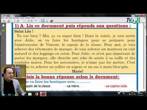 مراجعة ليلة الإمتحان في اللغة الفرنسية للصف الثاني الثانوي 2019  - 07:01-2019 / 4 / 18