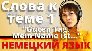Немецкий: слова к теме 1 'Guten Tag. Mein Name ist...'. Немецкий с Оксаной Васильевой
