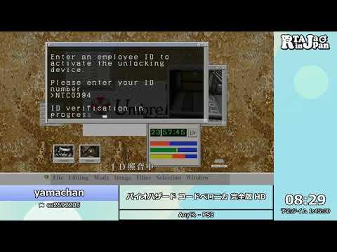 RTA in Japan Online - バイオハザード コードベロニカ 完全版 HD in 1:41:46