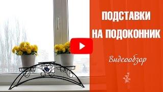 видео купить подставку под цветы