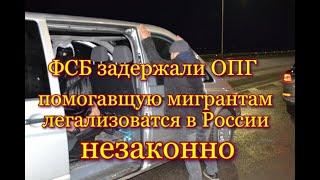 ФСБ задержали ОПГ занимавшийся подделкой документов.  Видео с места задержания.