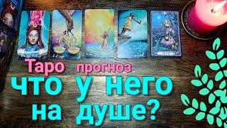 Таро прогноз Что у него на душе? Его чувства? Таро Гадание онлайн tarot