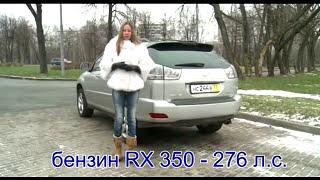 Подержанные машины - Выбираем б/у автомобиль: Lexus RX 330