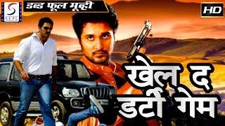 खेल द डर्टी गेम - Khel The Dirty Game | हिंदी डब  मूवी २०१९ | ऐश्वर्या, विनोद किनी, महेंद्रन
