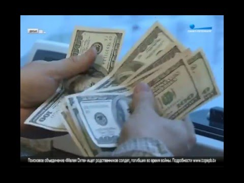 Новые правила обмена валюты, курс доллара в 2016 году