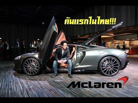 เปิดตัว McLaren GT โคตรเดือด เริ่มต้น 24 ล้านมาพร้อมของเเต่ง 10 ล้าน