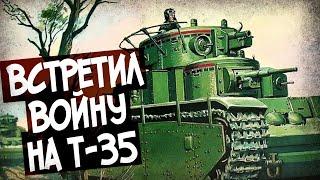Так Ли Плох Т-35? Рассказ Ветерана-Танкиста