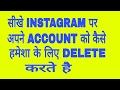 How to instagram delete account permanent mp3