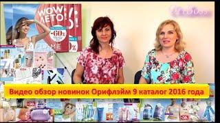 Видео обзор новинок Орифлэйм 9 каталог 2016 года