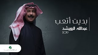 Abdullah Al Ruwaished ... Bdait Ataab - Lyrics Video | عبد الله الرويشد ... بديت أتعب - بالكلمات
