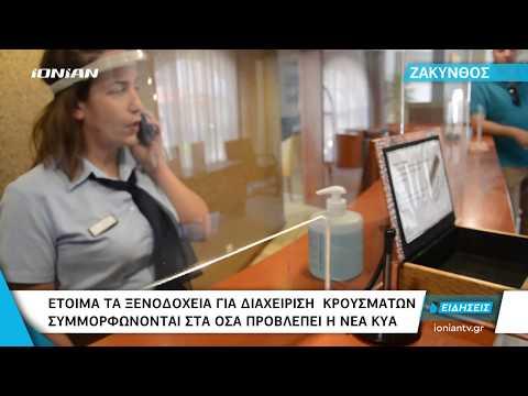 Ζάκυνθος   Έτοιμα τα ξενοδοχεία για διαχείριση κρουσμάτων - Συμμορφώνονται στα όσα προβλέπει η ΚΥΑ
