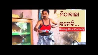 Mitha Bala   Bairagi & Benu HD Comedy