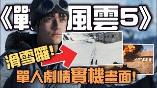 Battlefield 5 War Stories Gamplay ► 單人劇情實機畫面!滑雪是新戰馬?(內有暴雷!)