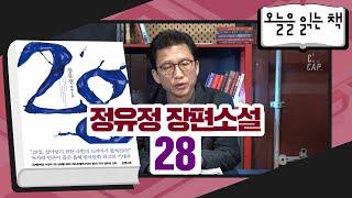 [오늘을 읽는 책]  정유정 장편소설 - 28