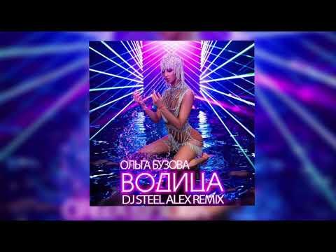 Ольга Бузова - Водица (Dj Steel Alex Remix)