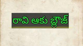 Raavi Aaku Blouse stitching in Telugu