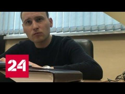 Пытки и подброс наркотиков: в Москве задержаны оборотни в погонах - Россия 24