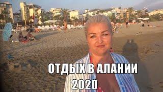 ТУРЦИЯ 2020 Аланья Отзыв про отдых в Алании в отеле Krizantem