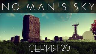 No Man's Sky - прохождение игры на русском [#20] PC | Обновление Foundation Update (Update 1.1)