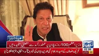 02 AM Headlines | Lahore News HD | 24 September 2018