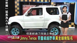 Suzuki Jimny來硬的 小而強大平民越野王 賞車 地球黃金線 20160116