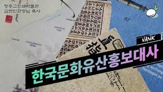 한국문화유산홍보대사 17기 여러분들 환영합니다!