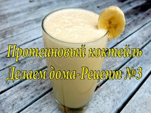 Протеиновый коктейль -  готовим дома.Рецепт №3