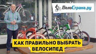 Как правильно выбрать велосипед(Советы профессионалов: как подобрать велосипед. Какой тип велосипеда подойдёт именно Вам? Какие бывают..., 2016-02-08T13:23:49.000Z)