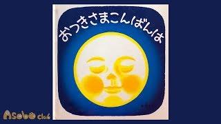 おつきさまこんばんは (Good Evening Moon) 林 明子作.