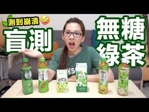 滴妹盲測6種便利商店無糖綠茶... 測起來真的是..😰♥ 滴妹