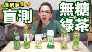 滴妹盲測6種便利商店無糖綠茶... 測起來真的是..????♥ 滴妹