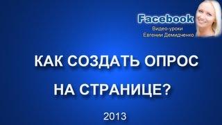 Facebook страница.  Как создать опрос на странице Фейсбук (2013)
