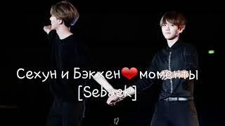 EXO ♡ Sehun and Baekhyun moments [Sebaek] |Сехун и Бэкхен моменты