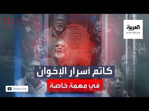 مهمة خاصة | محمود عزت كاتم أسرار الإخوان