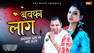 Ashiq Aape To Nahi Marte Bewafa Log..   Mukesh Fouji - Miss Garima   New Haryanvi DJ Ragni Song 2021