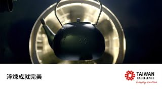 Taiwan Excellence 台灣精品|淬煉成就完美
