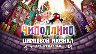 Новогодний цирковой мюзикл Чиполлино | Москва 2020