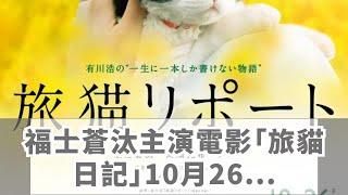 福士蒼汰主演電影「旅貓日記」10月26日上映,高中時代劇照公開