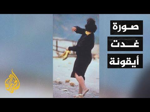 قصة صورة تحولت لأيقونة المقاومة الفلسطينية