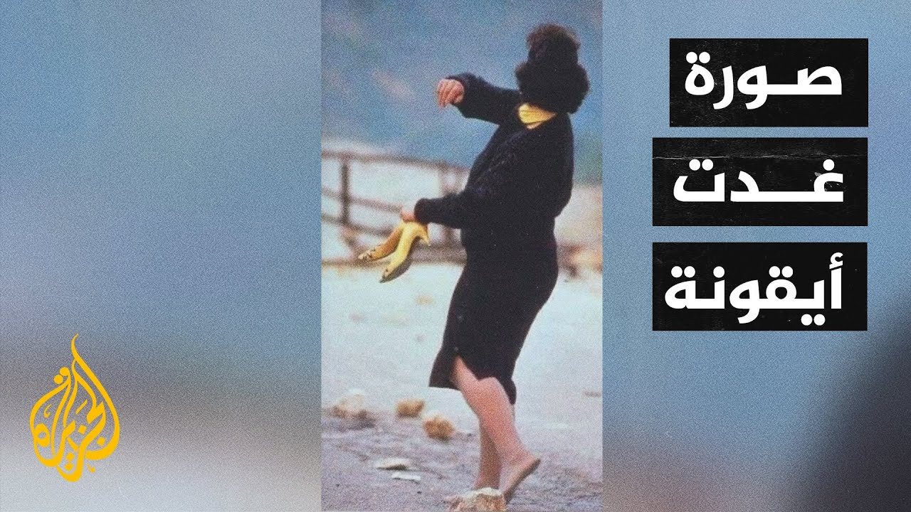 قصة صورة تحولت لأيقونة المقاومة الفلسطينية  - نشر قبل 2 ساعة