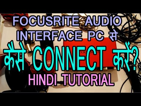 स्टूडियो Setup: Recording Accessories and How to connect Audio Interface to Computer