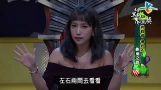 台灣 大學校園 經典鬼故事  Taiwan Ghost story