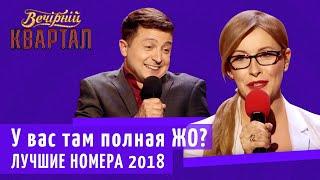 Владимир Зеленский - СУПЕР сборник лучших номеров Вечернего Квартала 2018