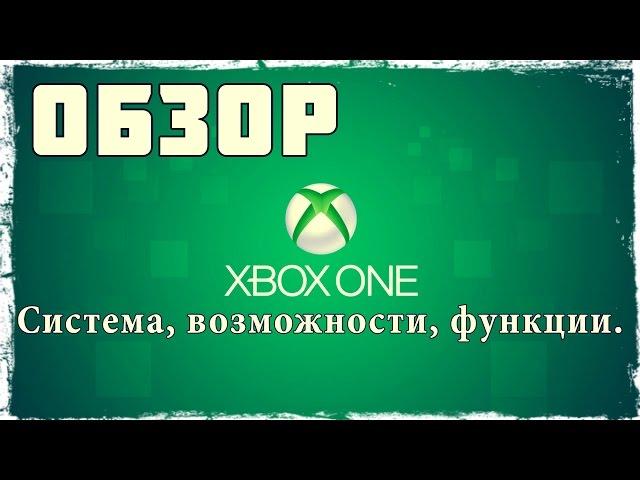 Смотреть прохождение игры Обзор Xbox One. Первый взгляд на операционную систему и возможности консоли.