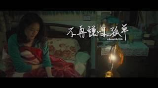 寰亞電影《不再讓你孤單》電影插曲 張學友《無聲的吉他》(高清版)