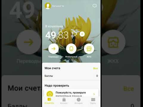 Как вывести деньги с Юмани (экс Яндекс кошелек)